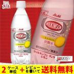 アサヒ飲料 ウィルキンソン タンサン レモン 500ml ペットボトル (1ケース / 24本)