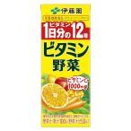 伊藤園 ビタミン野菜 200ml 紙パック (1ケース / 24本)