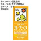(送料無料)キッコーマン 豆乳飲料 フルーツミックス 1000ml 3ケース 18本(豆乳 1L 2012年 モ