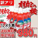 ショッピングトマト (送料無料 / 訳アリ)オオカミの桃 1L 6本(賞味期限約1年 / トマトジュース / オオカミ / 鷹栖町JA)