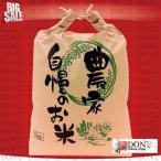 (国産玄米)京都産 ヒノヒカリ 5kg