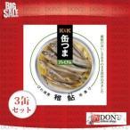 KK 缶つまプレミアム びわ湖産稚鮎油漬け 3缶セット