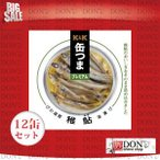 KK 缶つまプレミアム びわ湖産稚鮎油漬け 12缶セット
