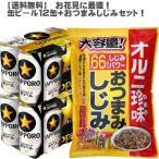 (送料無料)[父の日におすすめ!]350ミリ缶ビール12缶+おつまみしじみ大袋セット!