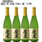 (送料無料)魔王(まおう)25度 芋 720ml 瓶×4本【鹿児島 焼酎 さつまいも 九州