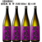 (送料無料) 赤兎馬 (せきとば)紫 芋 25度 芋 1800ml 瓶×4本(鹿児島 焼酎