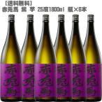 (送料無料) 赤兎馬 (せきとば)紫 芋 25度 芋 1800ml 瓶×6本(鹿児島 焼酎