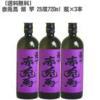(送料無料) 赤兎馬 (せきとば)紫 芋 25度 芋 720ml 瓶×3本(鹿児島 焼酎 さ