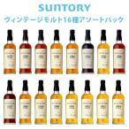 サントリー シングルモルト ウイスキー「ヴィンテージモルト 16種 アソートパック 79年-94年」