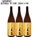 (送料無料) 富乃宝山 芋 25度 芋 1800ml 瓶×3本(鹿児島 焼酎 さつまいも 九