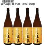 (送料無料) 富乃宝山 芋 25度 芋 1800ml 瓶×4本(鹿児島 焼酎 さつまいも 九