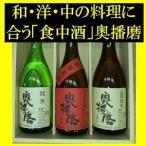 純米酒 奥播磨飲み比べセット720ml×3(純米・山廃・芳醇超辛)【日本酒】【辛口】