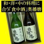 純米酒 奥播磨飲み比べセット720ml×2(純米・山廃純米)【日本酒】【辛口】