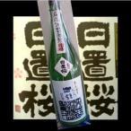 純米酒 日置桜 鍛造にごり山田錦(燗専用)H27BY 1800ml【日本酒】【辛口】【ギフトにも】