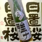 純米酒 日置桜 伝承強力Ver.杉山米7号酵母 H27BY 1800ml【日本酒】【辛口】【ギフトにも】