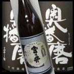純米酒 奥播磨 熟成純米 宮の井 H17BY 1800ml