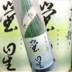 純米酒 さよの煌き 蛍星 山田錦純米 1800ml【日本酒】【辛口】【ギフトにも】