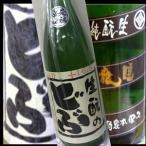 純米酒 睡龍きもとのどぶ H30BY仕込み13号1800ml日本酒、辛口、にごり、ギフトにも