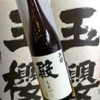 純米酒 玉櫻 殿(しんがり) 五百万石純米80 H