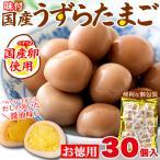 味付うずらのたまご 30個入り 国産 玉子 うずら 卵 醤油味 常温 おつまみ うずらの卵 徳用 個包装