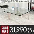 ショッピングモダン テーブル ガラス バルセロナテーブル センターテーブル 北欧 デザイナーズ ジェネリック家具 北欧 カフェ