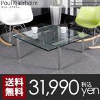 テーブル ガラス センターテーブル ポール・ケアホルムテーブル 北欧 デザイナーズ ジェネリック家具