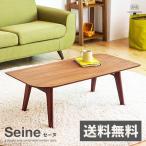 テーブル ローテーブル 木製 センターテーブル 1人暮らし デザイナーズ シンプル 北欧 カフェ