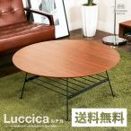 ローテーブル ミッドセンチュリー 木製 おしゃれ 北欧 1人暮らし センターテーブル カフェ