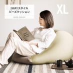 ビーズクッション おしゃれ 送料無料 特大 XL マイクロビーズクッション ビーズソファー クッションソファー クッションチェアー 北欧 日本製 国産 洗えるカバー