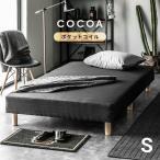脚付きマットレス ベッド シングルベッド ローベッド 一体型 脚付マットレスベッド ポケットコイル