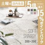 シャギーラグ - ラグ 洗える シャギーラグ ラグマット マイクロファイバー リビングラグ カーペット 三畳 3畳  洗える ウォッシャブル