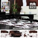 シャギーラグ - ラグ 洗える ラグマット シャギーラグ リビングラグ カーペット 約200×140サイズ 三畳 3畳 洗える  ウォッシャブル