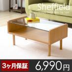 テーブル ガラステーブル センターテーブル リビングテーブル ローテーブル デザイナーズ モダンリビング 北欧 ナチュラル シンプル