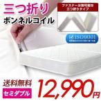 三つ折りボンネルマットレス  圧縮梱包 セミダブル マットレス ベッドマット