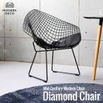 ジェネリック家具 デザイナーズチェア チェア ダイヤモンドチェア ハリー・ベルトイア 北欧 カフェ