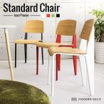 ジェネリック家具 デザイナーズチェア チェア スタンダードチェア ジャン・プルーヴェ 北欧 カフェ