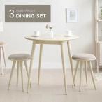 ダイニングテーブルセット 2人用 送料無料  円形 おしゃれ ダイニングセット 食卓 円卓 コンパクト テーブル チェア ダイニングチェア スツール モダンデコ