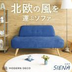 ソファ ソファー 2人掛け 二人掛け用 クッション 青 デザイナーズ  2P カフェ 北欧