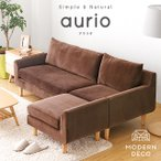 ソファ ソファ 3人掛け デザイナーズソファ aurio3P カウチソファ レザー モダン モダンリビング 北欧 シンプル sofa