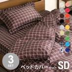 布団カバー シーツ 3点セット 【送料無料】ベッドタイプ セミダブル