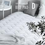 敷きパッド 冷感 ダブル ひんやり 接触冷感 140×200 送料無料 夏用 敷パッド ベッドパッド 綿 コットン