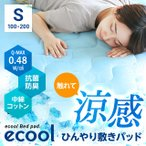 敷きパッド 冷感 シングル ひんやり 接触冷感 100×200 送料無料 敷パッド ベッドパッド 綿 コットン