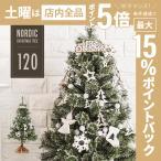 クリスマスツリー おしゃれ 送料無料 北欧 120cm クリスマスツリーセット オーナメントセット LEDイルミネーションライト LEDロープライト 電飾 足元スカート