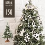 クリスマスツリー おしゃれ 送料無料 北欧 150cm クリスマスツリーセット オーナメントセット LEDイルミネーションライト LEDロープライト 電飾 足元スカート