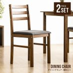 ダイニングチェア 2脚セット 無垢材 送料無料 ダイニングチェアー チェア チェアー 椅子 いす イス 食卓椅子 木製チェア ウッドチェア 2人掛け 2人用 天然木