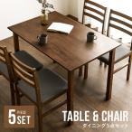 ダイニングテーブルセット 4人掛け 5点 送料無料 ダイニングセット テーブルセット ダイニングテーブル 食卓テーブル ダイニングチェア 食卓椅子 4脚セット