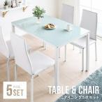 ダイニングテーブル 5点セット 4人掛け ガラステーブル ダイニングテーブルセット ダイニングセット テーブルセット 食卓テーブル ダイニングチェア 食卓椅子