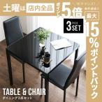 ダイニングテーブルセット 2人掛け 3点セット ダイニングセット テーブルセット ダイニングテーブル ガラステーブル 食卓テーブル モダンデコ