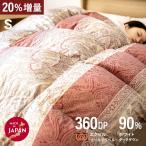 【20%増量】羽毛布団  国産 シングル 掛け布団