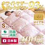 送料無料 日本製 羽毛掛け布団 ピーチスキン シングルサイズ